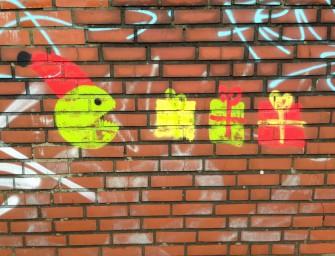 Hamburg Streetart
